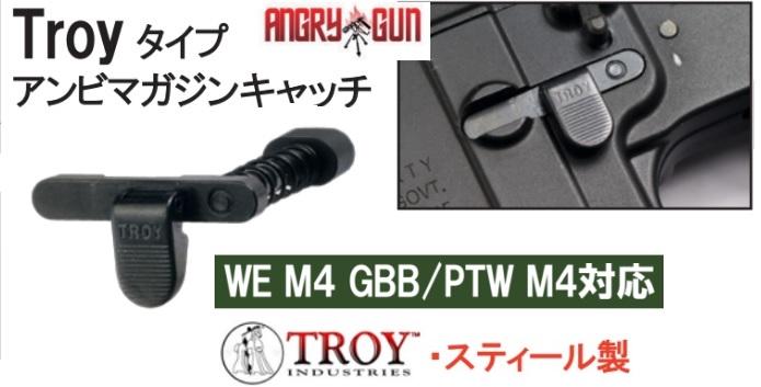 Angrygun WE M4 / PTW 用 Troyタイプスティールアンビマガジンキャッチ