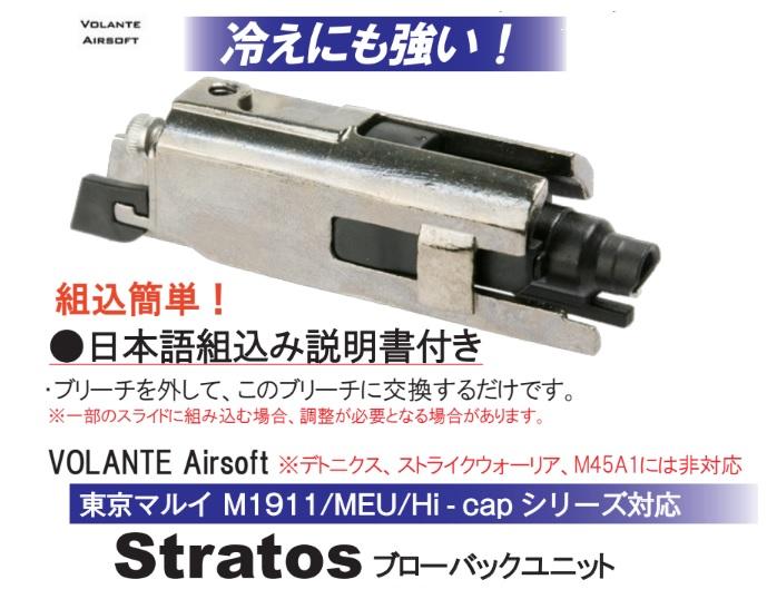 Volante airsoft マルイM1911/ハイキャパ用Stratosブローバックユニット (M45非対応)