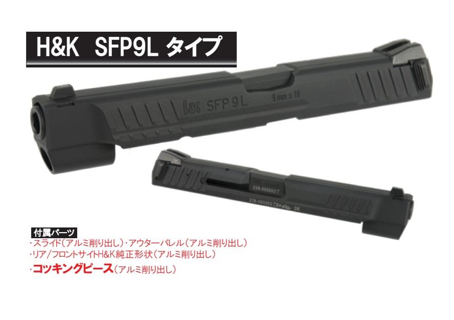 NOVA Umarex VP9用(BK) H&K SFP9L アルミスライドセット