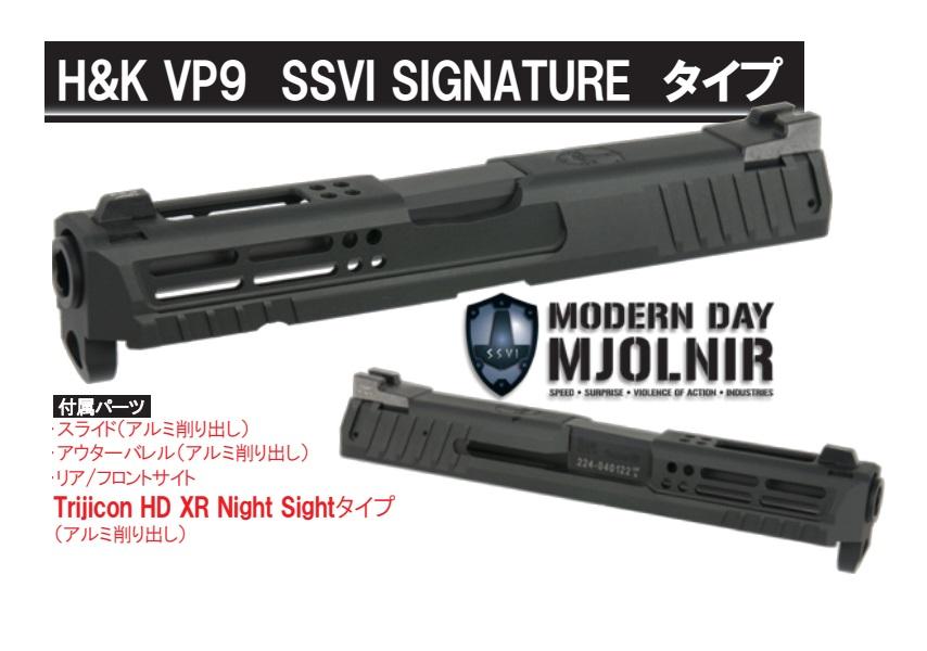 NOVA Umarex VP9用(BK) SSVI Signature アルミスライドセット