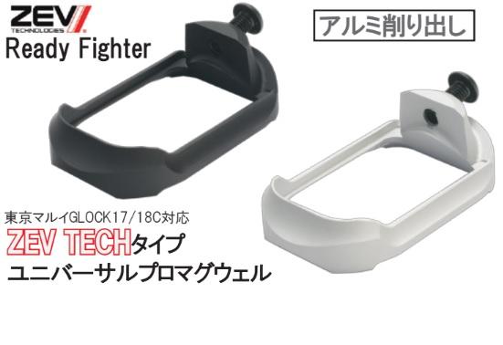 Ready fighter マルイGlock用 ZEVTech Universal Proタイプマグウエル
