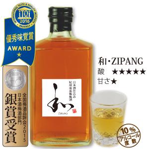 【送料無料】日本酒仕込み 紀州南高梅梅酒 「和zipang」500ml×6本・アルコール度数10% 化粧箱入り