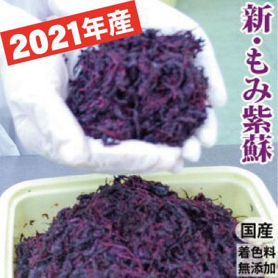 2021年産新もみ紫蘇 しそ 国産 着色料無添加 700g詰・簡易包装 送料無料 メール便