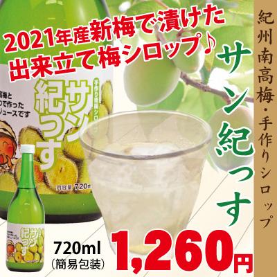 紀州南高梅で作った梅のジュース「サン紀っす」720ml(希釈用)    簡易包装             2021年6月収穫の梅で漬けた、出来立て梅シロップをお届けします。