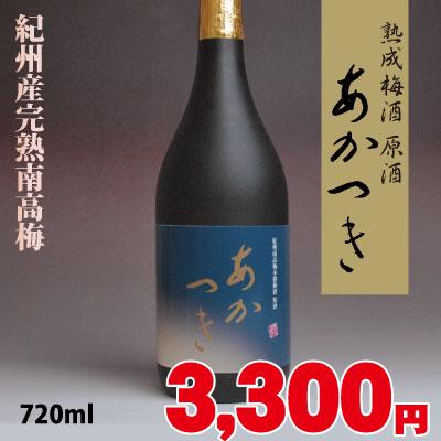極上熟成本格梅酒 原酒「あかつき」紀州南高梅・梅酒 720ml化粧箱入 アルコール度数18% GI「和歌山梅酒」認定