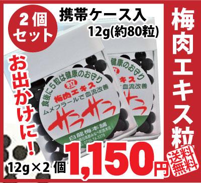【送料無料】お試し梅肉エキス粒12g×2個~メール便でお届けします。