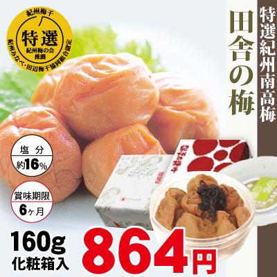 特選 紀州 南高梅 田舎の梅 160g 化粧箱 塩分約16% 和歌山 みなべ 梅干