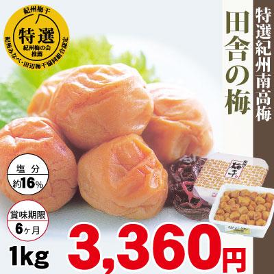 特選 紀州 南高梅 田舎の梅 1kg 簡易包装 塩分約16% 和歌山 みなべ 梅干