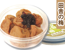 【紀州産南高梅】甘くなく、梅とお塩の素朴な梅干  田舎の梅 160g 化粧箱入り(塩分約15-16%)
