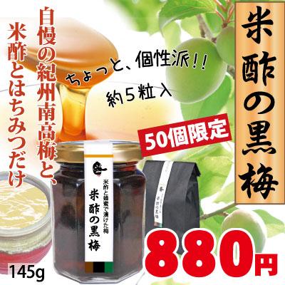 【創業祭特別価格】米酢の黒梅 紀州南高梅 145g瓶入