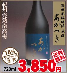 【送料無料】極上三年熟成原酒「あかつき」紀州南高梅・梅酒 720ml化粧箱入 アルコール度数18%
