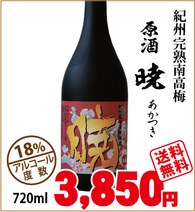 【送料無料】極上三年熟成原酒「暁」紀州南高梅・梅酒 720ml化粧箱入 アルコール度数18%