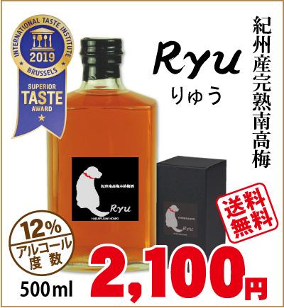【送料無料】本格梅酒「Ryu」 500ml 紀州南高梅 本格梅酒 アルコール度数12% GI「和歌山梅酒」認定 iti優秀味覚賞受賞