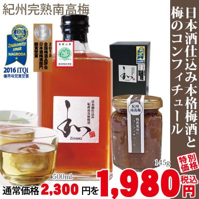 お中元限定 日本酒仕込み梅酒 和 ZIPANG - ジパング 500ml と 梅のコンフィチュール 145g 詰合せ 紀州南高梅 本格梅酒 ギフト スイーツ