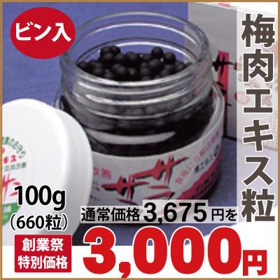 【創業祭限定】梅のパワーで毎日健康!! 黒いつぶつぶ 完熟梅肉エキス(粒) 100g(約660粒)
