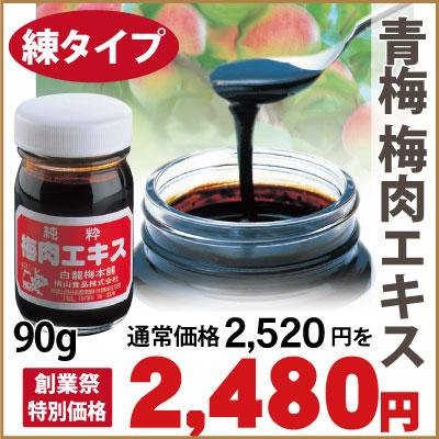 【創業祭限定】紀州産の青梅の果汁を煮詰めました。(純国産無添加) 青梅梅エキス(梅肉エキス)90g