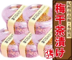 【紀州産南高梅】梅干屋が作ったプロの味!本格派「梅干茶漬け」生タイプ・20g×5個(簡単箱入)