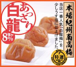 【紀州みなべ特選南高梅】あっさり白龍 100g タッパー入 梅の実の大きさ・大粒(2L) 塩分約8%