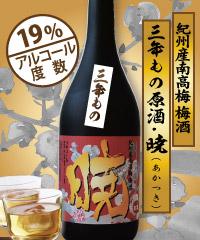 【送料無料】極上三年熟成原酒「暁」紀州南高梅・梅酒 720ml化粧箱入 アルコール度数19%