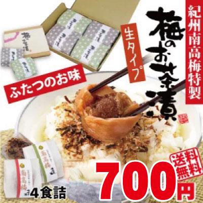 【紀州産南高梅】梅干屋が作ったプロの味!本格派「梅のお茶漬け」生タイプ2種 4食詰(簡単箱入)