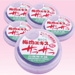 便利な携帯ケース付き完熟梅肉エキス(粒)「サラサラ」(10g×5ケース)