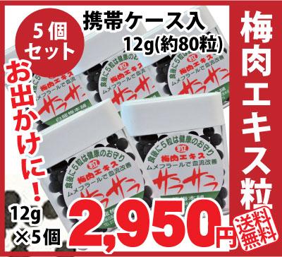 送料無料(ゆうパケット便)便利な携帯ケース付き完熟梅肉エキス(粒)「サラサラ」(12g×5ケース)代引・同梱不可