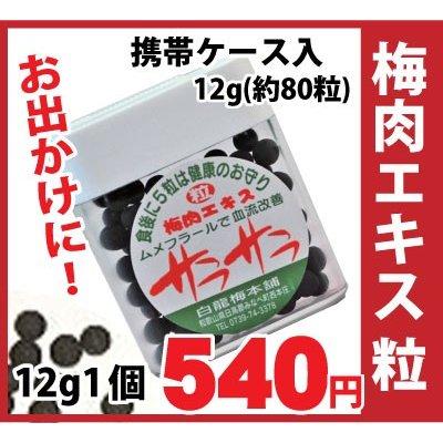 便利な携帯ケース付き 完熟梅肉エキス(粒)      「サラサラ」 12g