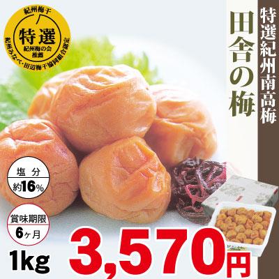 特選 紀州 南高梅 田舎の梅 1kg 化粧箱 塩分約16% 和歌山 みなべ 梅干