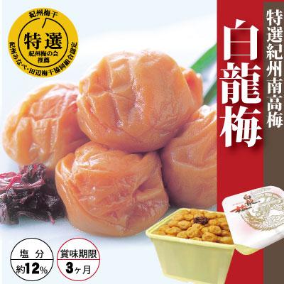 送料無料 紀州 特選南高梅 白龍梅 3kg 簡易包装 塩分約12% 和歌山 みなべ 梅干 ギフト