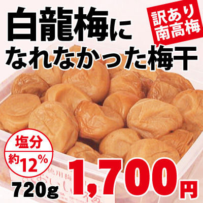 【創業祭限定】【訳あり南高梅】白龍梅になれなかった梅     塩分約12% 720g