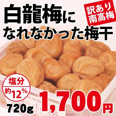 【訳あり南高梅】白龍梅になれなかった梅     塩分約12% 720g
