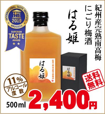 【送料無料】 にごり梅酒「はる姫」 500ml