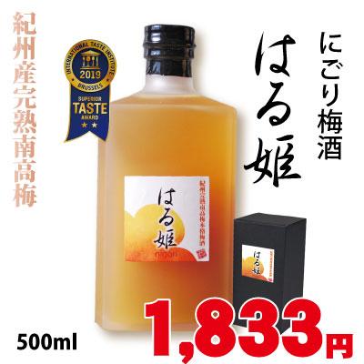 にごり梅酒「はる姫」 500ml アルコール11% GI「和歌山梅酒」認定 iti優秀味覚賞受賞