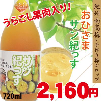 紀州南高梅で作った梅のジュースすりおろし果肉を加えた「おひさまサン紀っす」720ml(希釈用)箱入