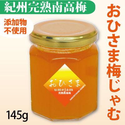 おひさま梅じゃむ 紀州南高梅の完熟梅ジャム 145g瓶入