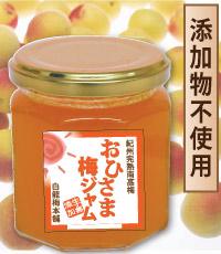 お日さま梅ジャム 紀州南高梅の完熟梅ジャム 145g瓶入