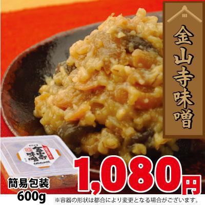 金山寺味噌 600g 具だくさんの食べるお味噌 和歌山 みなべ