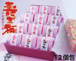 【紀州特選南高梅】寿ぎ梅(ことほぎうめ) 特大はちみつ梅・高級和紙包み12包 化粧箱入