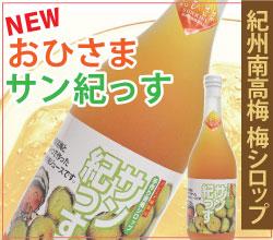 紀州南高梅で作った梅のジュースすりおろし果肉を加えた「おひさまサン紀っす」720ml(希釈用)簡易包装