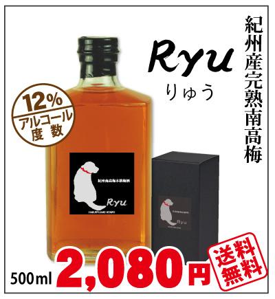 【送料無料】本格梅酒「Ryu」 500ml 紀州南高梅 本格梅酒