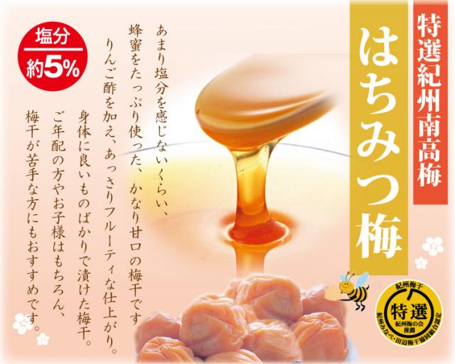 【紀州産南高梅】はちみつ梅(塩分約5%) 800g 簡易包装