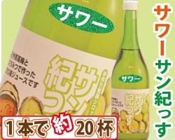サワーで健康ドリンク!  紀州南高梅で作った  梅のジュース「サン紀っす・サワー」  【希釈用】720ml 4~5倍に薄めて約20杯分♪