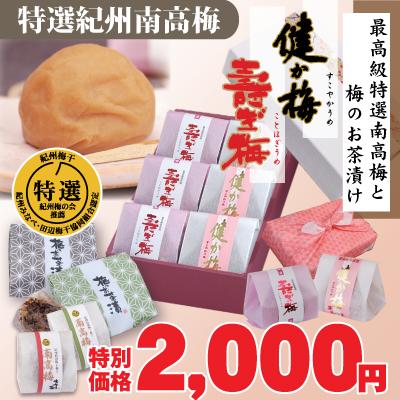 【梅の春祭限定】 紀州特選南高梅健か梅3 壽ぎ梅3 高級和紙包み計6包+梅のお茶漬け2食詰合せ