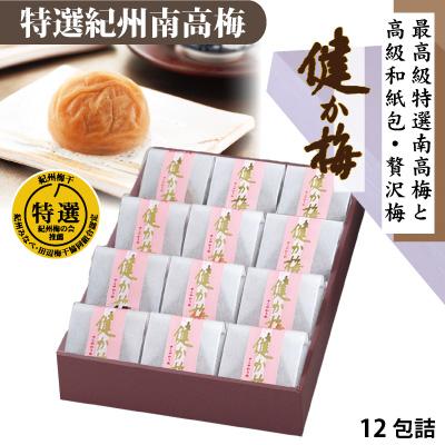 【紀州特選南高梅】健か梅 高級和紙包み12包 特々大粒梅 塩分約12%