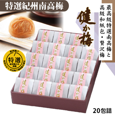 【紀州特選南高梅】健か梅 高級和紙包み20包 特々大粒梅 塩分約12%