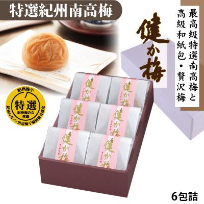 【紀州特選南高梅】健か梅 高級和紙包み6包入り 特々大粒梅 塩分約12%