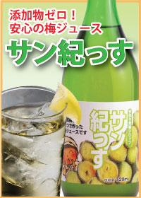 紀州南高梅で作った梅のジュース「サン紀っす」720ml(希釈用)簡易包装