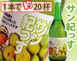 □自家梅園の紀州南高梅で作った            梅のジュース「サン紀っす」のセット                青梅シロップ・サン紀っす1本+おひさまサン紀っす1本 希釈用各720ml