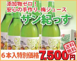 紀州南高梅で作った梅のジュース「サン紀っす」(希釈用)720ml×6本セット 【送料無料】