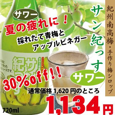 期間限定特別価格! 30%off♪サワーで健康ドリンク!  紀州南高梅で作った  梅のジュース「サン紀っす・サワー」  【希釈用】720ml 4~5倍に薄めて約20杯分♪